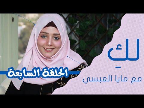 لكِ مع مايا العبسي   الحلقة السابعة