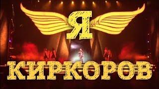 КИРКОРОВ В КРЕМЛЕ 30.04.2017. ШОУ