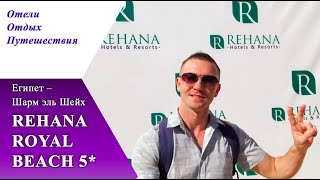 Обзор отеля REHANA ROYAL BEACH 5 и REHANA ROYAL PRESTIGE 5 Египет Шарм эль Шейх
