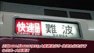 近鉄8600系8603F(X53)大阪難波行き・快速急行走行音@奈良~大阪難波