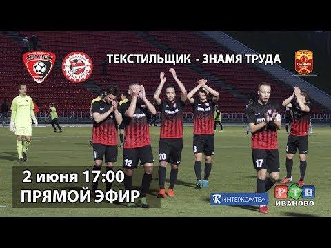 ТЕКСТИЛЬЩИК (Иваново) - ЗНАМЯ ТРУДА (Орехово-Зуево)