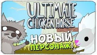 ULTIMATE CHICKEN HORSE: Открыли нового перса!