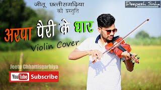 Arpa pairi ke dhar violin cover// अरपा पैरी के धार वायलिन कवर // Jeetu chhattisgarhiya