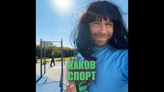 КАКОВ СПОРТ - Stasprostoklass | Сантана Новикова