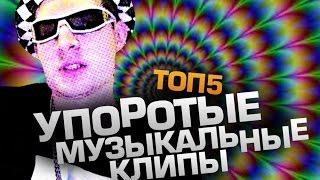 ТОП5 Самых УПОРОТЫХ Видеоклипов (feat. Dj Oguretz)
