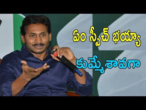 ఏం స్పీచ్ భయ్యాHope your collaboration is good  the state Says YSRCP Chief YS Jagan| cinema poltics