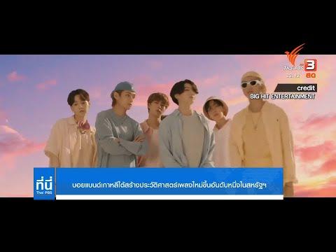 BTS บอยแบนด์เกาหลีใต้สร้างประวัติศาสตร์เพลงใหม่ ขึ้นแท่นอันดับ 1 Billboard Hot100ในสหรัฐฯ