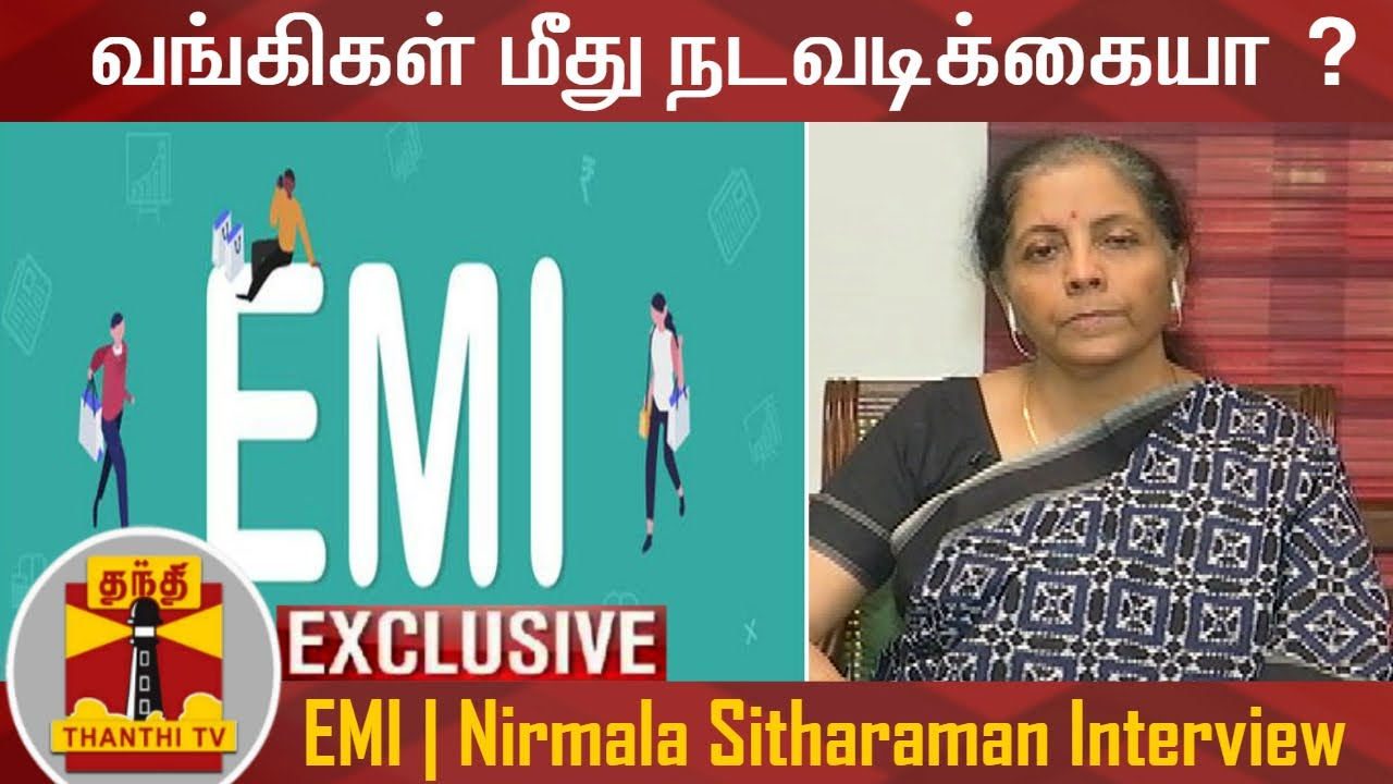 #Exclusive கடன் தவணை : வங்கிகள் மீது நடவடிக்கையா ? |EMI | 20LakhCrore | Nirmala Sitharaman Interview