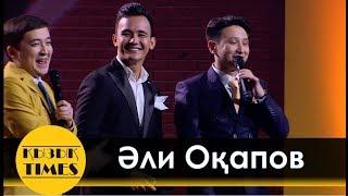 Али Окапов - Қызық TIMES
