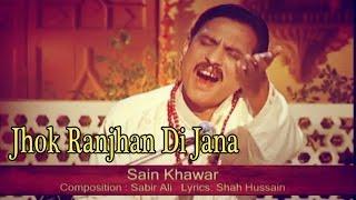 Jhok Ranjhan Di Jana   Sain Khawar   Virsa Heritage Revived   Punjabi   Folk