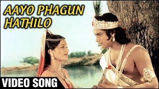 Aayo Phagun - Zarina Wahab & Sachin - Gopaal Krishna