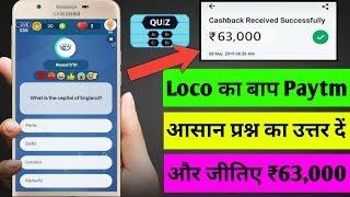 Best quiz app to earn money !! Loco ka baap
