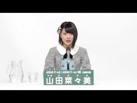 AKB48 チーム8 兵庫県代表 / チームA兼任 山田菜々美 (Nanami Yamada)