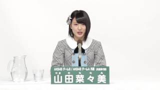 AKB48 49thシングル 選抜総選挙 アピールコメント AKB48 チーム8 兵庫県...