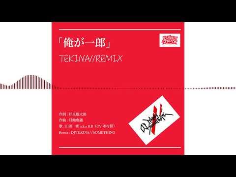 【Remix】俺が一郎 - TEKINA Remix【ヒプノシスマイク】