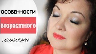 Смотреть видео возрастной макияж для карих глаз