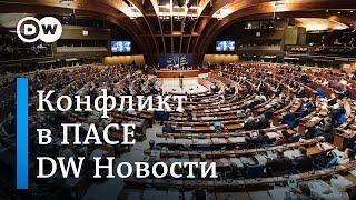 Архитектура санкций против Кремля сыпется? Почему Киев против России в ПАСЕ. DW Новости (25.06.2019)