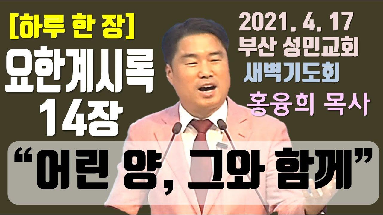 [하루 한 장] 요한계시록14장_어린 양, 그와 함께(영상)