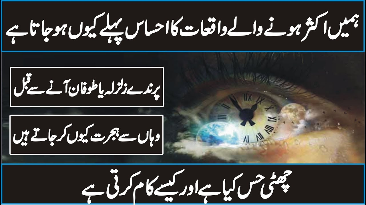 What Is Sixth Sense and How It Works In Urdu Hindi