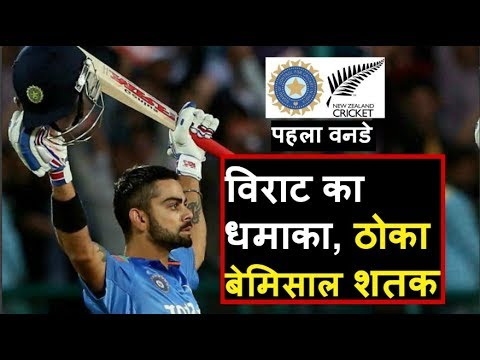 India Vs New Zealand 1st ODI:  Virat Kohli 31st Century agai
