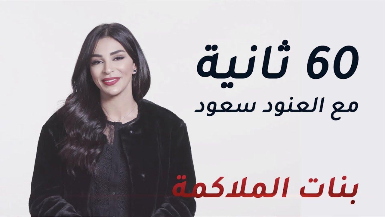 60 ثانية مع العنود سعود بنات الملاكمة Youtube