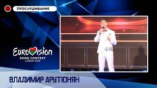 Владимир Арутюнян - Красуня