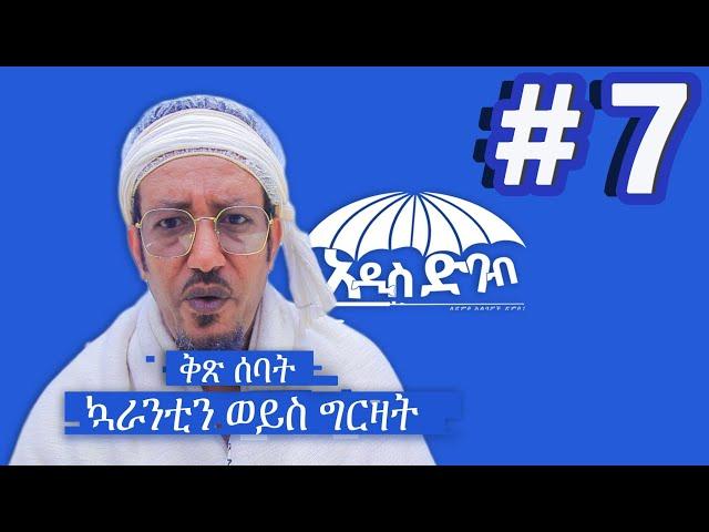 """""""አዲስ ድባብ"""" ድራማ ክፍል 7 / Addis Debab Ethiopian Sitcom Drama Part 7"""