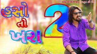 Haso To Khara 2 | Vijay Suvada Latest Gujarati Song 2018 |