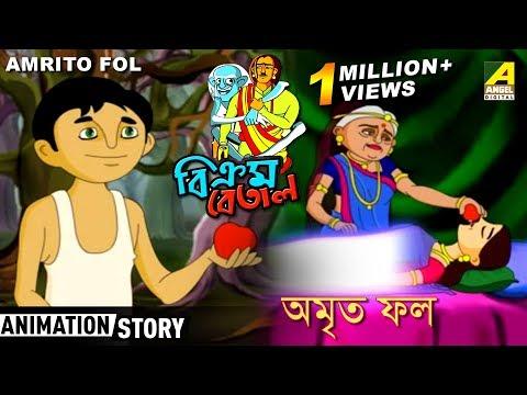 Vikram Betal | Amrito Fol | Bangla Cartoon Video | Kids Animation