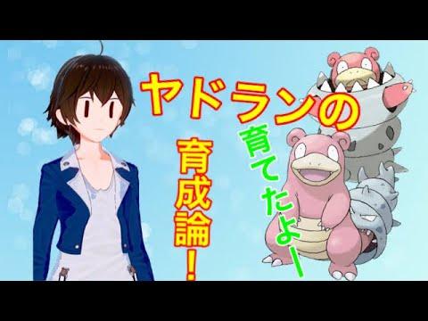 【ポケモンusum 】らあるのヤドラン育成論! - YouTube