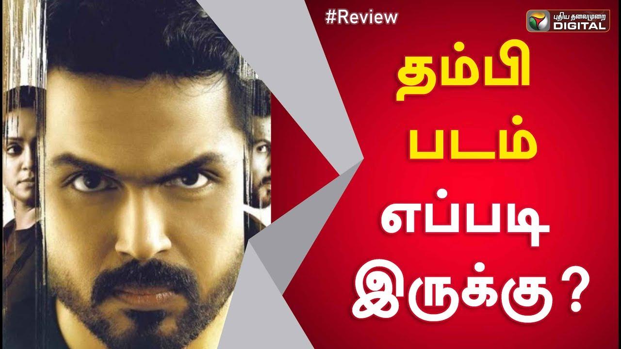 Thambi Movie Review   Karthi   Jyothika   Jeethu Joseph ...