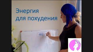 Энергия для похудения(Энергия для похудения видео из курса