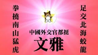 中国战狼们疯了!台湾、美国、加拿大,癫狂升级|习近平敢不敢抓美国人质?中国外交官们很文雅吗?玩儿大了全世界都不跟你玩了