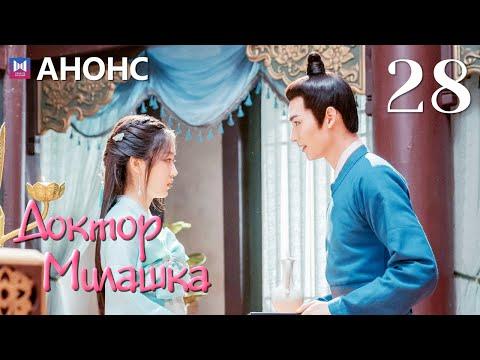 Доктор Милашка 28 серия АНОНС - 2 | РУССКАЯ ОЗВУЧКА