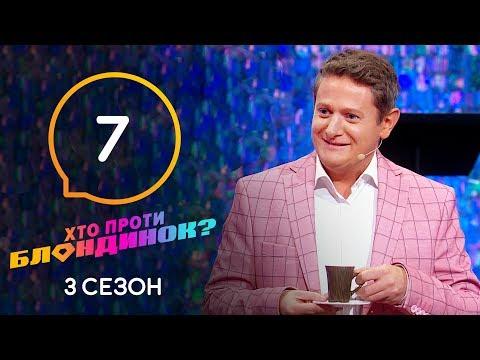 Кто против блондинок? – Сезон 3. Выпуск 7 – 17.03.2020