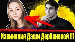 Даша Дербанова хочет извиниться Влад Бахов последние новости Бахов сегодня