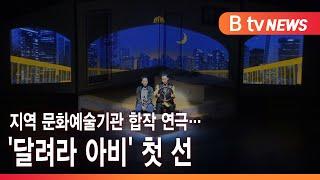 지역 문화예술기관 합작 연극…'달려라 아비' 첫 선