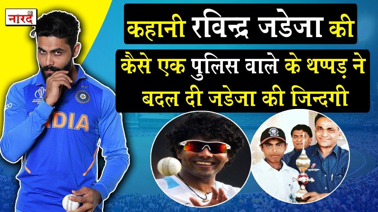 Heroes Of Indian Cricket:Ravindra Jadeja किस लिस्ट में Bradman और Lara के साथ खड़े होते हैं Jadeja
