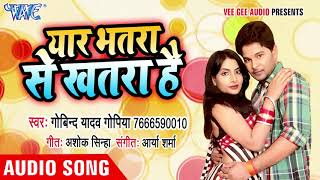 #Govind Yadav Gopiya I यार भतरा से खतरा बा I Yaar Bhatra Se Khatra Hai 2020 Bhojpuri New Hit Song