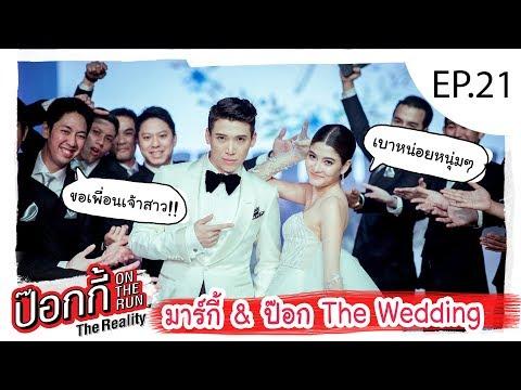ป๊อกกี้ on the run | The Reality EP.21 มาร์กี้ & ป๊อก The Wedding