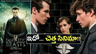 Harry Potter Film Series : Fantastic Beasts The Crimes of Grindelwald Gets Worst Reviews | Filmibeat
