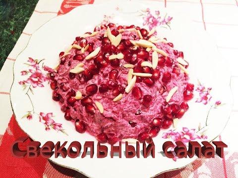 Свекольный салат с гранатом. Вкусный и полезный!