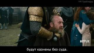 Король вне закона – Русский трейлер 2018