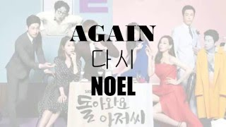AGAIN (다시) - NOEL (Lyrics/ROMAN/HANGUL/ENGLISH)