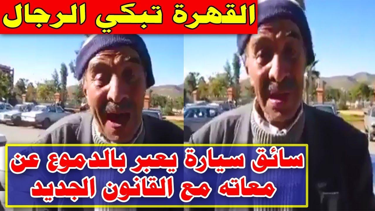 سائق سيارة أجرة يعبر بالدموع: ماعنديش ماناكل بسبب القانون الجديد