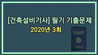 [건축설비기사 필기 기출문제 2020년 3회]