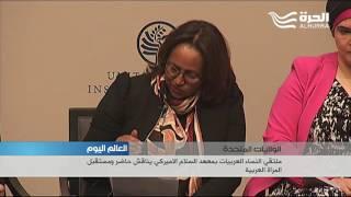 ملتقى النساء العربيات في واشنطن وعضو مجلس النواب في ولاية مينيسوتا