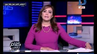 كلام تانى| حافظ أبو سعده ونجاد البرعى يعلقان على قانون الجمعيات الاهلية