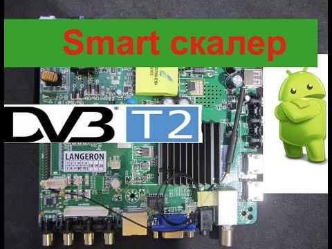 Универсальный скалер P558 - Android 7.1 DVB-T2 DVB-C. Обзор Smart скалера