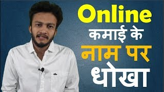{HINDI} android app development fraud || google play developer console payment